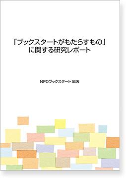[書籍] 「ブックスタートがもたらすもの」に関する研究レポート