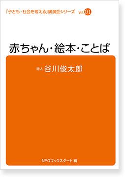 [書籍] 「子ども・社会を考える」講演会シリーズ