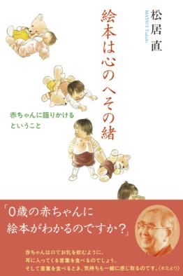 絵本は心のへその緒 赤ちゃんに語りかけるということ